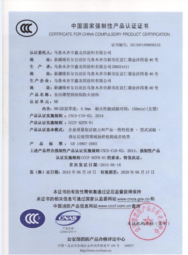 室内薄型钢结构防火涂料NB产品型式认可证书