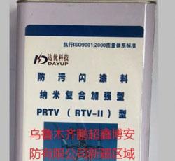 PRTV永久型防污闪涂料
