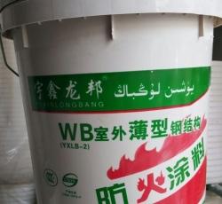 WB(YXLB-2)室外薄型钢结构防火涂料